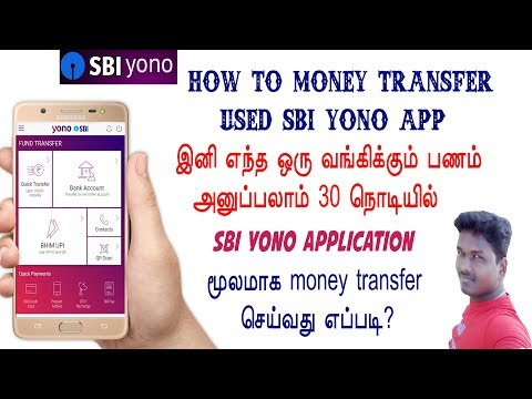 Sbi Yono Application Used To Money Transfer To Another Bank Account