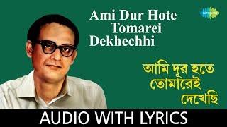 Ami Dur Hote Tomarei Dekhechhi With Lyrics | Hemanta Mukherjee
