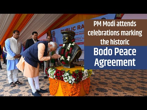PM Modi attends celebrations on signing of Bodo Peace Accord at Kokrajhar in Assam | PMO