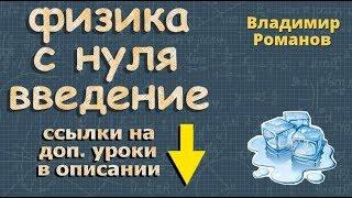 Введение в физику ➽ Физика 7 класс ➽ Видеоурок ➽ Перышкин