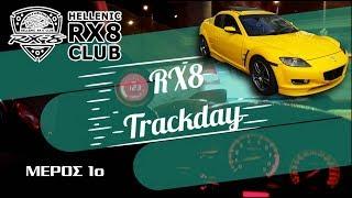 TrackDay στις Σέρρες με το RX8club - Part 1