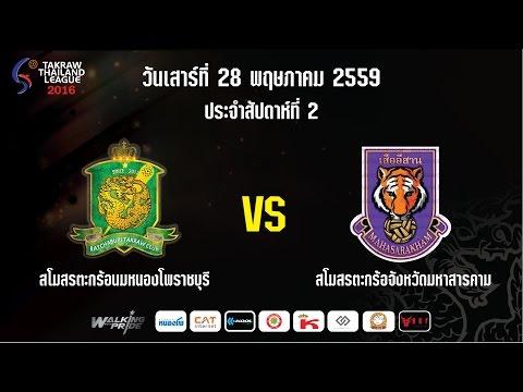 Takraw Thailand League 2016 : week2, RBTC -  MahaSarakham