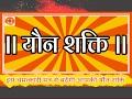 KAMADEV VASHIKARAN MANTRA - यौन शक्ति बढ़ाने का चमत्कारी मंत्र  | Kamdev Mantra For Men Powers