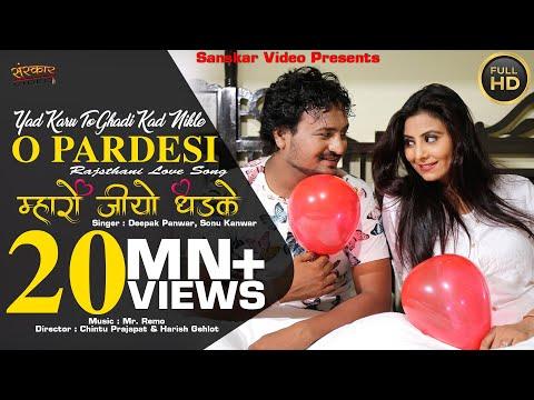 #याद करू तो घडी कद निकले ओ परदेशी म्हारो जियो धडके  Rajasthani Love  Song 2018  Song With Lyrics