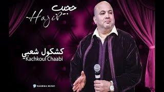 Hajib 2019 -  kachkoul Chaabi | حجيب 2019 - كشكول شعبي