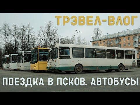 Поездка в Псков на Ласточке/Автобусы/Аммендорф на вокзале
