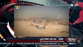 خبير عسكري: القوات الجوية المصرية جاهزة لمكافحة الإرهاب داخل وخارج الحدود