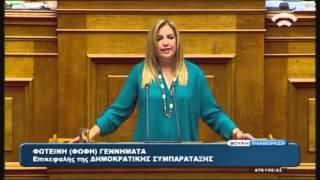 Φ.Γεννηματά (Δημοκρ.Συμπαρ.) για τις επείγουσες ρυθμίσεις εφαρμογής των δημοσ/ών στόχων (19/11/15)