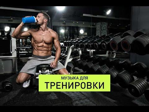 !!!САМАЯ ЛУЧШАЯ МУЗЫКА ДЛЯ ТРЕНИРОВОК!!! Motivation Music - Workout Motivation Music