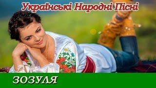 Зозуля Українська народна пісня