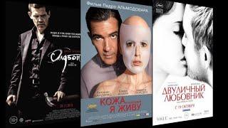 ТОП 3 три фильма с неожиданным финалом