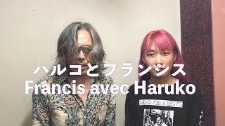 オリマコトと田島ハルコのユニット「ハルコとフランシス」が2ndミニアル...
