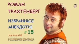 Роман Трахтенберг Избранные Анекдоты Выпуск 15