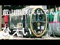斬新!叡山電鉄ひえい 川崎重工業兵庫工場 2018年1月25日(木)