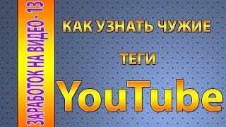Как узнать чужие теги на YouTube?(Для многих пользователей узнать тэги на чужое видео до сих пор проблематично, хотя сделать это очень просто..., 2014-03-02T20:31:52.000Z)