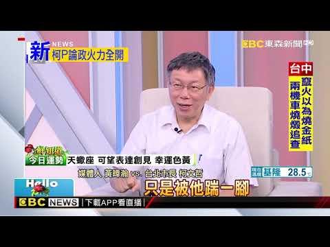 郭董發臉書!柯P首度回應:吃他豆腐很困難