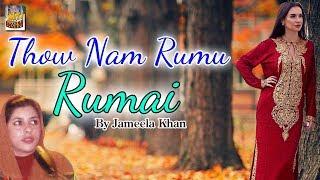 Thow Nam Rumu Rumai || New Kashmiri Folk Song 2015 || Lyrics:Habba Khatoon