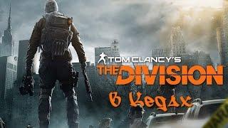Tom Clancy's - The Division - Обучение в игровой форме