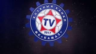 Послематчевая пресс-конференция  «КАМАЗ» 2:1 «Волга»