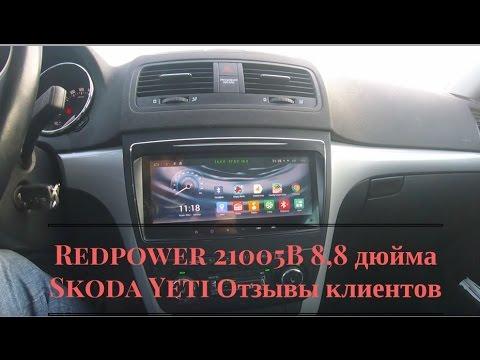 "Автомагнитола на Skoda Octavia, Yeti, Rapid. Штатное головное устройство на ""Шкода Йети Октавиа"
