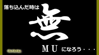 zeroのテーマソング 無(MU) 歌詞付 リセットしてゼロからはじめよう! 【...