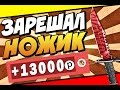 НОЖИК ЗАРЕШАЛ +13000 рублей! БЕЗУМНЫЕ СТАВКИ в CS:GO #1