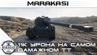 11к урона на самом дамажном тяжелом танке World of Tanks