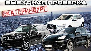АвтоРЕВИЗОРРО в Екатеринбурге! Проверяем официальных дилеров.