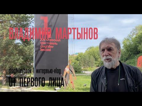 Владимир Мартынов о Перми и Дягилевском фестивале