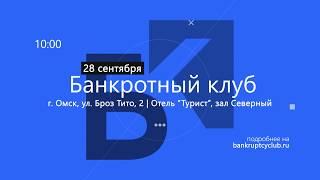 Олег Зайцев о прошедшем заседании Банкротного клуба в г.Омске