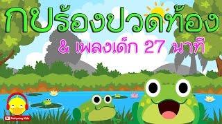 Repeat youtube video เพลงกบ กบร้องท้องปวด หิวข้าว ♫ รวมเพลงเด็กน้อย 27 นาที Little Frog Song♫ indysong kids