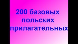 Видео урок. 200 базовых прилагательных с озвучкой и переводом