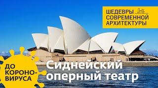 Сиднейский оперный театр в Австралии. Шедевры современной архитектуры. История и архитектура