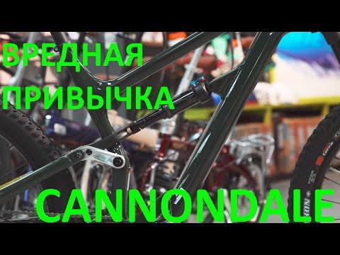 Cannondale BAD Habit 2019 - велообзор от ШУМа и Veloline