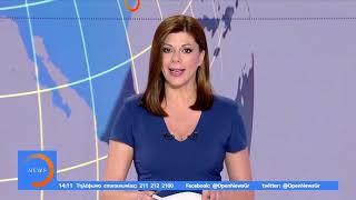 Μεσημεριανό Δελτίο με τη Λίνα Δρούγκα 21/5/2019 | OPEN TV