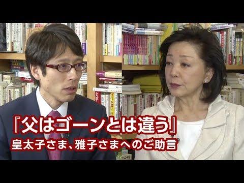 【櫻LIVE】第325回 - 竹田恒泰・作家 × 櫻井よしこ(プレビュー版)