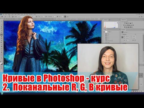 Как работать в кривыми R, G, B каналов - Кривые в Adobe Photoshop - 02