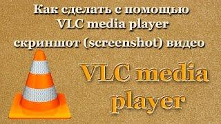 Как сделать с помощью VLC media player скриншот (screenshot) видео(Чтобы сделать скриншот (screenshot) видео в VLC плеер нужно: 1. Запустите видео; 2. Выбираем кадр; 3. Ставим на паузу;..., 2015-11-12T13:53:26.000Z)