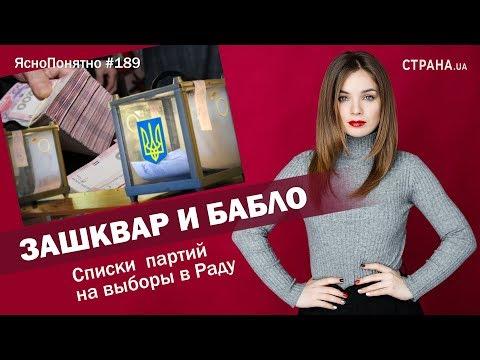 Зашквар и бабло. Списки  партий на выборы в Раду | ЯсноПонятно #189 by Олеся Медведева thumbnail