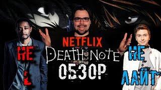 Тетрадь Смерти (ОБЗОР) -  Я Просто Смотрю Кино