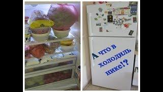 Это Израиль:-) Что в холодильнике!?