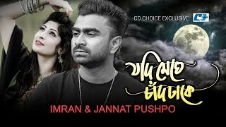 Jodi Meghe Chad Dhake – Imran, Jannat Puspo Video Download
