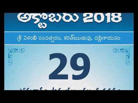 Panchangam October 29, 2018 Telugu Daily Calendar.