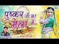 राजस्थानी Dj डांस सांग - Pushkar Ji Ka Mela Mein | Mangal Singh | Shri Krishna Cassettes -जरूर देखे