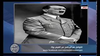 فيديو.. المسلماني يكشف دور «الجيش الشبح» في هزيمة ألمانيا خلال الحرب العالمية الثانية
