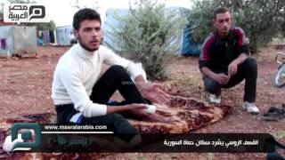 مصر العربية | القصف الروسي يشرد سكان حماة السورية