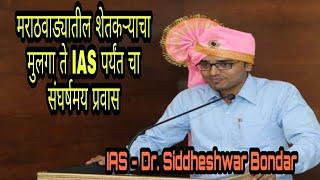 मराठवाड्यातील शेतकऱ्याचा मुलगा ते IAS पर्यंतचा संघर्षमय प्रवास. By  IAS - Dr. Siddheswar Bondar