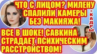 Дом 2 Свежие Новости ♡ 30 октября 2019. Эфир (5.11.2019).