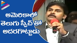 Pawan kalyan best speech in telugu | pawan kalyan speech in usa | #pawankalyan |  telugu filmnagar