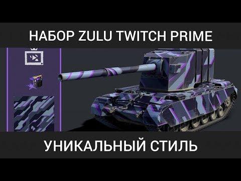Выгодный набор ЗУЛУ (Zulu) Twitch PRIME - Стиль Прямой эфир и премиум танки